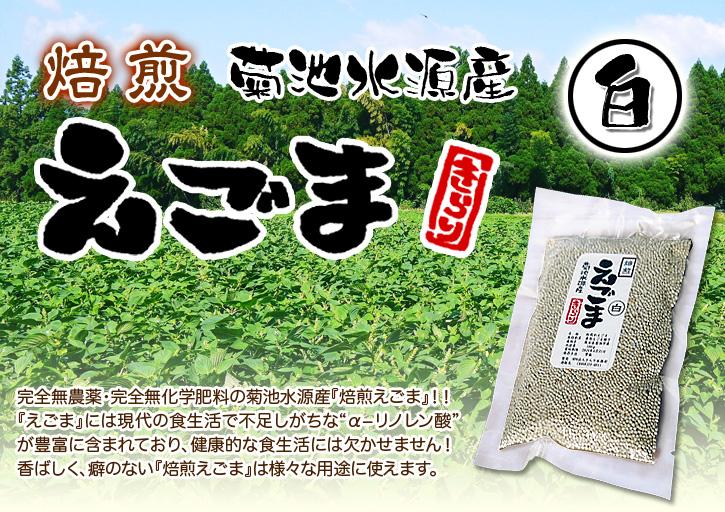 令和元年度産『焙煎白エゴマ粒』販売スタート!無農薬・無化学肥料で育てた「菊池水源産エゴマ」です!_a0254656_16582943.jpg