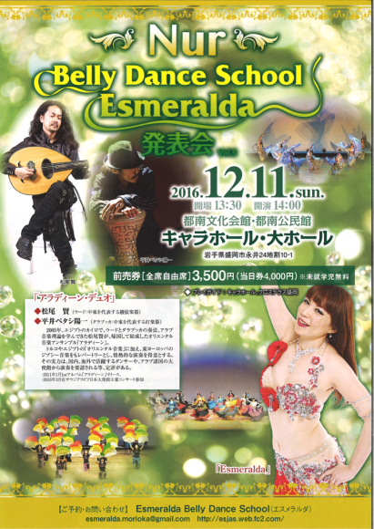 Esmeralda Belly Dance School2016集大成_b0341872_20353340.jpg
