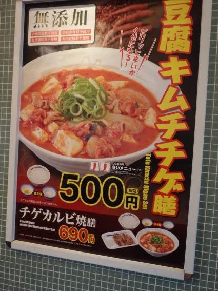 松屋の豆腐キムチチゲ膳   門真店_c0118393_11102734.jpg