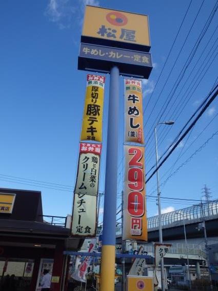 松屋の豆腐キムチチゲ膳   門真店_c0118393_1181670.jpg