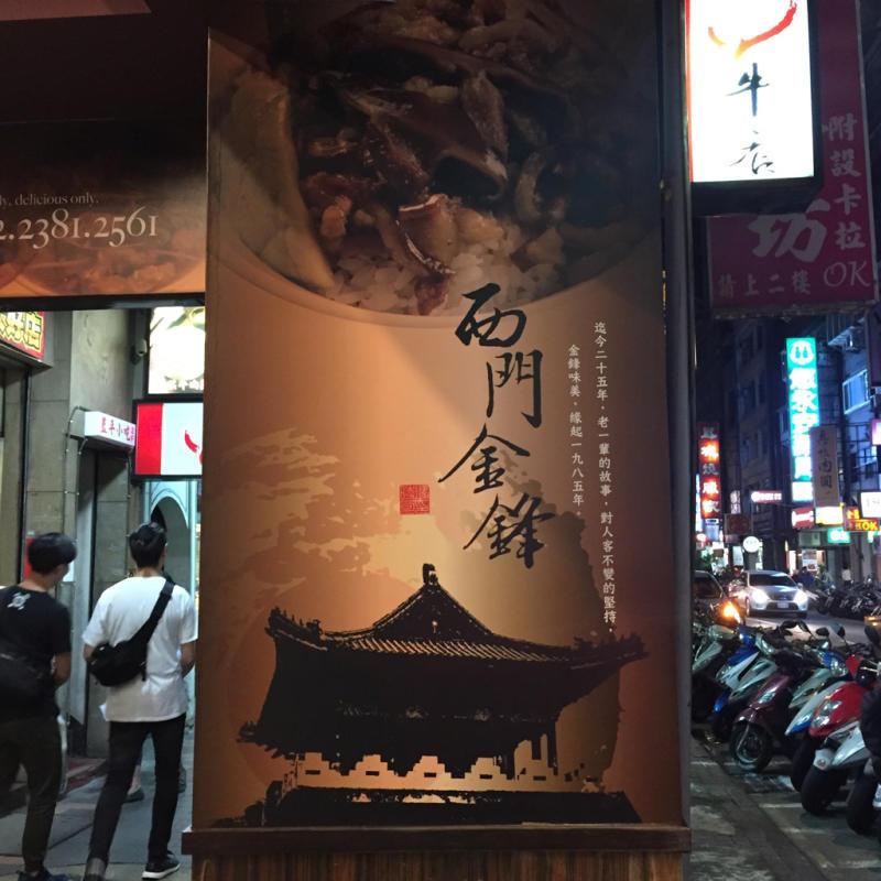 16年11月おひとり台北 9★西門金峰で魯肉飯&食後のコーヒー_d0285416_22304601.jpg