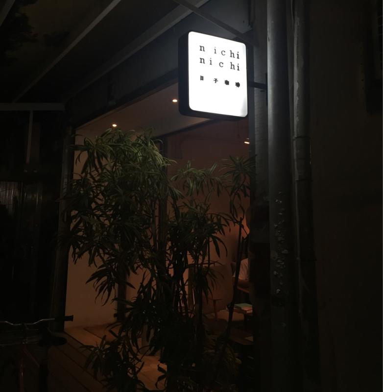 16年11月おひとり台北 9★西門金峰で魯肉飯&食後のコーヒー_d0285416_22305029.jpg