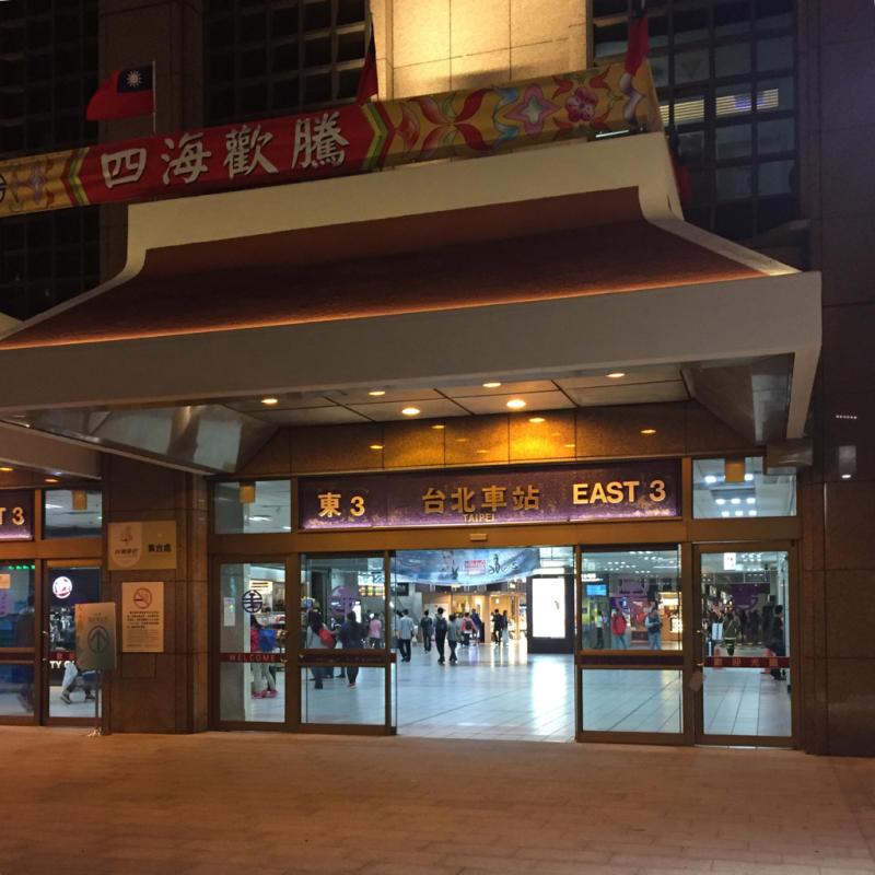 16年11月おひとり台北 10★台北駅でドタバタした話_d0285416_22351892.jpg