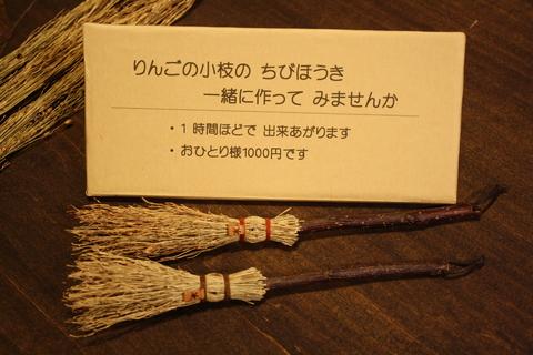 「魔女と、ステキな暮らし方」 山越 彩子_a0260022_10541332.jpg