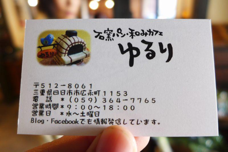 「石窯パン・なごみカフェゆるり」「カフェウチダ」 (三重県)_d0108737_22263220.jpg