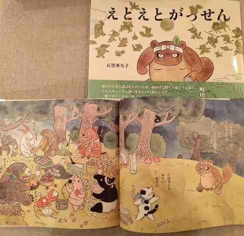 石黒亜矢子さんの絵本のご紹介、2_a0265743_114405.jpg