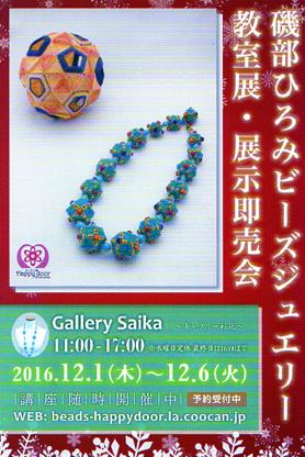 なみきのこみち展 と ビーズアクセサリー_e0109554_1618364.jpg