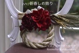 2017年新年しめ縄飾りのお知らせ_d0078355_19353784.jpg