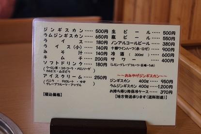 帯広市清川町のジンギスカン屋さん『白樺』 行きました。_f0362073_17153127.jpg