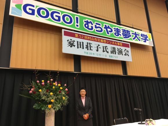 講演・GOGO!むらやま夢大学2016(山形県村山市)_d0339676_16564694.jpg