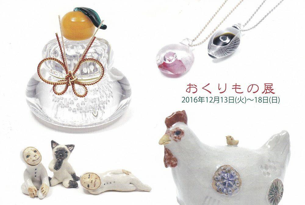 『おくりもの 展』Gallery&Cafe Jalona_d0178891_18592198.jpg