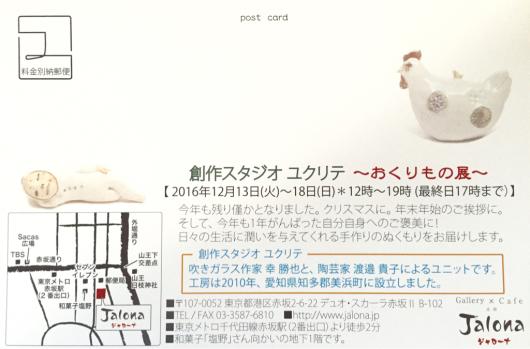 『おくりもの 展』Gallery&Cafe Jalona_d0178891_18592235.jpg