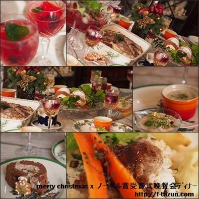 ノーベル賞授賞式晩餐会ディナーXお料理教室_d0144095_14122364.jpg
