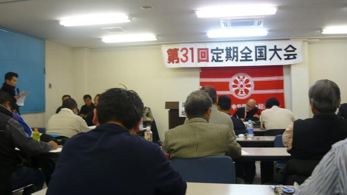 12月11日〜12日、動労総連合第31回定期全国大会を開催_d0155415_853842.jpg