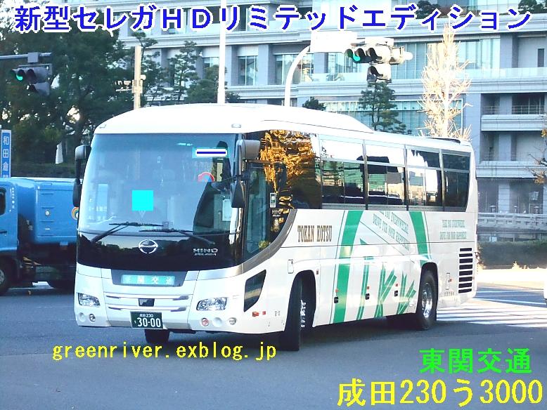 東関交通 う3000_e0004218_19484566.jpg
