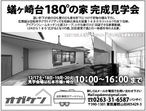 完成見学会/松本蟻ヶ崎台 T邸/180°_c0089242_19161668.jpg