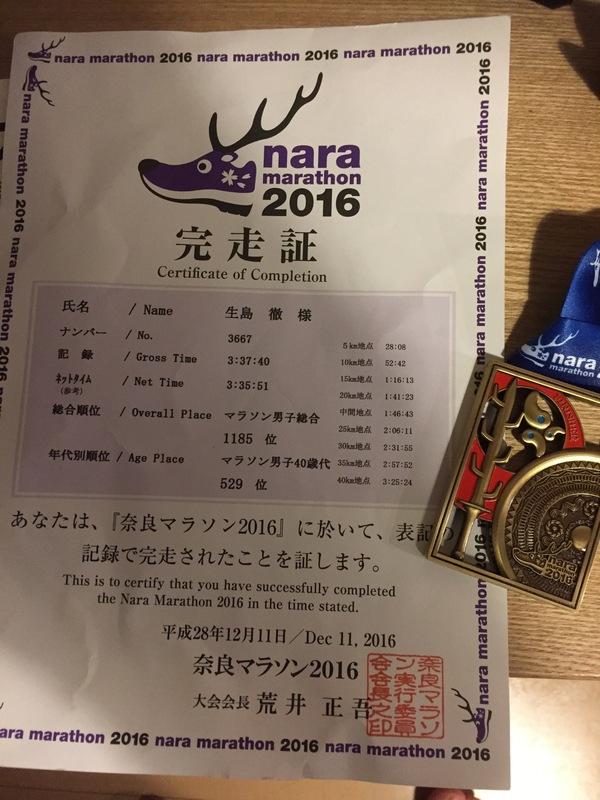 奈良マラソン_a0257968_958279.jpg