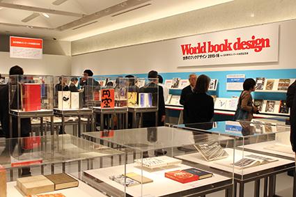 世界のブックデザイン2015-16_b0141474_18402788.jpg