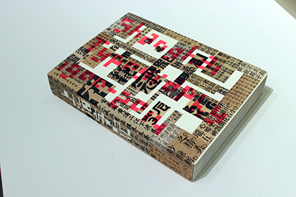 世界のブックデザイン2015-16_b0141474_18421627.jpg