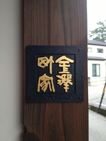 金澤優良町家_f0348078_16423792.jpg