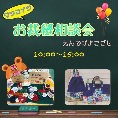 お裁縫相談会_f0309404_14015765.jpg