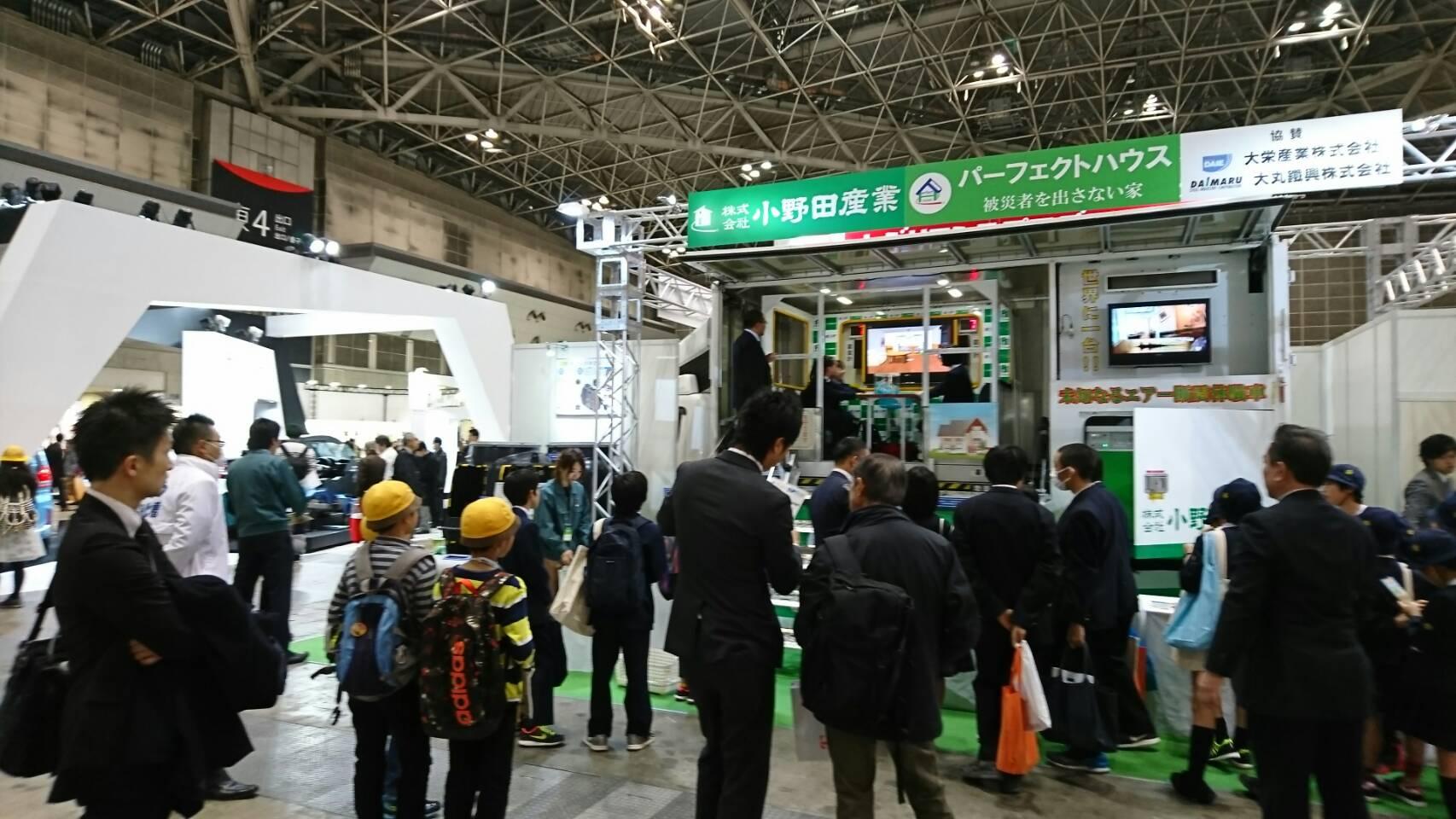 エコプロ2016環境とエネルギーの未来展In東京ビックサイト_f0129627_919968.jpg