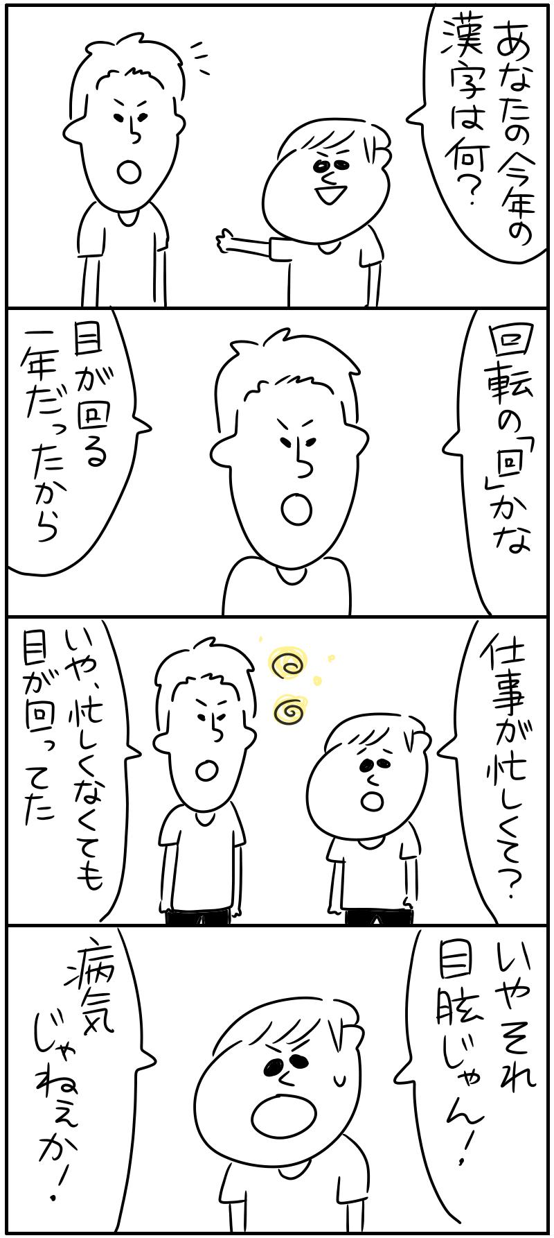 今年の漢字の話_f0346353_14460553.png