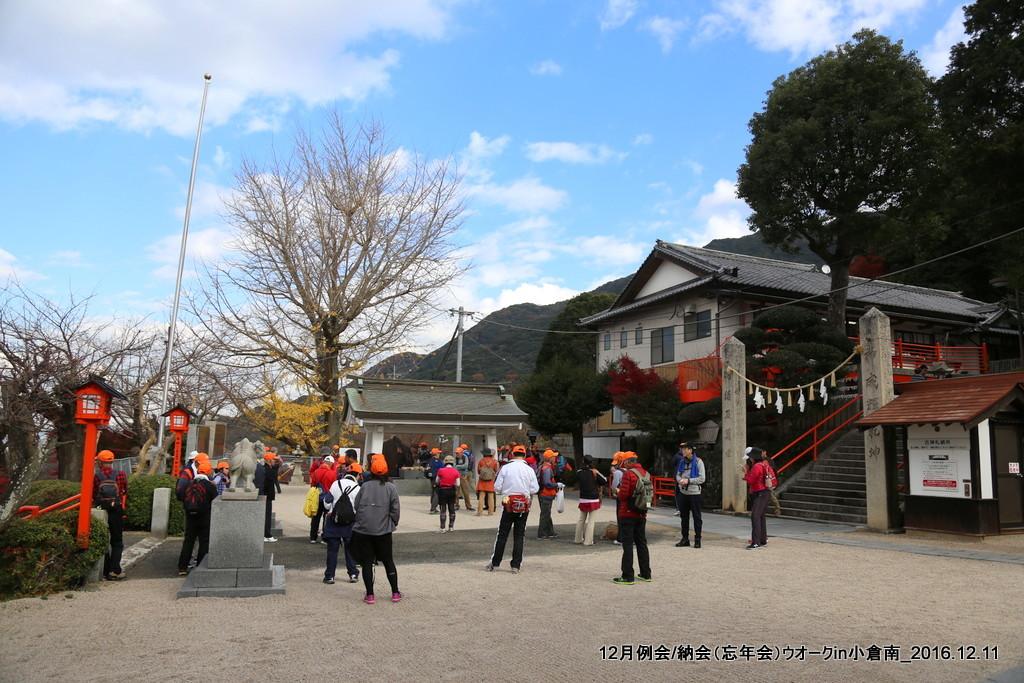 12月例会 納会(忘年会)ウオークin小倉南_b0220064_22010008.jpg