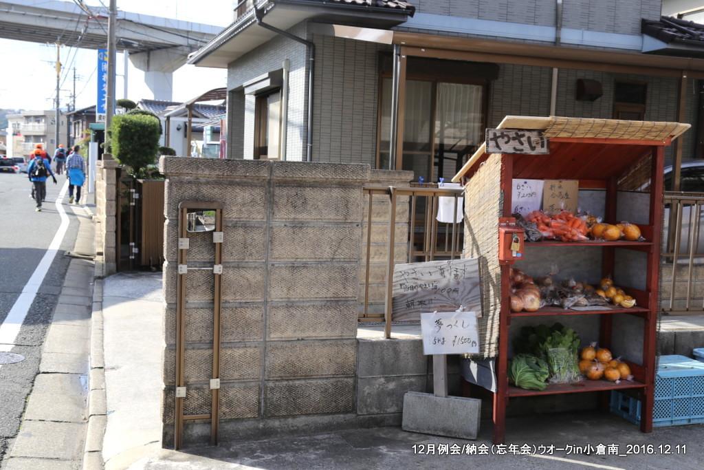 12月例会 納会(忘年会)ウオークin小倉南_b0220064_22024804.jpg
