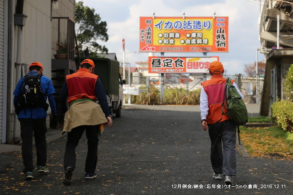 12月例会 納会(忘年会)ウオークin小倉南_b0220064_22034899.jpg