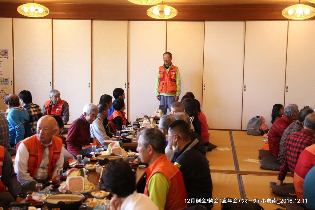 12月例会 納会(忘年会)ウオークin小倉南_b0220064_22034945.jpg