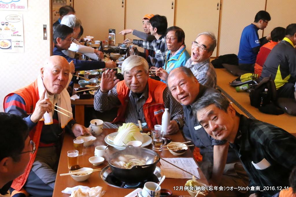 12月例会 納会(忘年会)ウオークin小倉南_b0220064_22045101.jpg