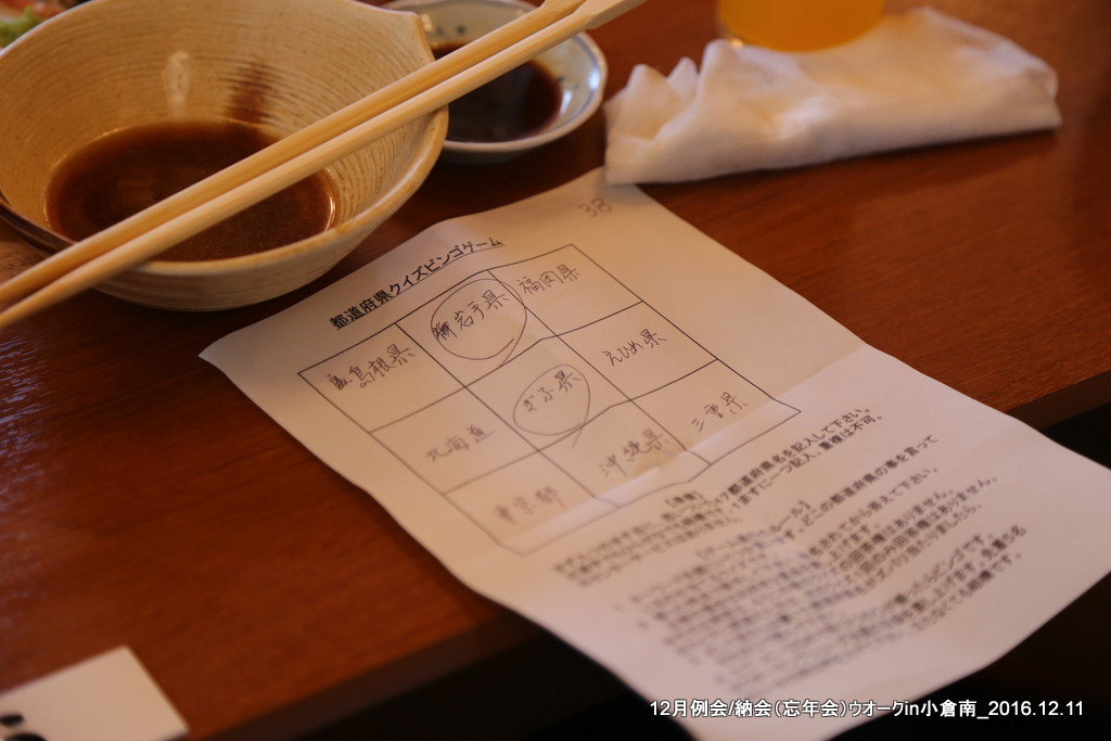 12月例会 納会(忘年会)ウオークin小倉南_b0220064_22045227.jpg