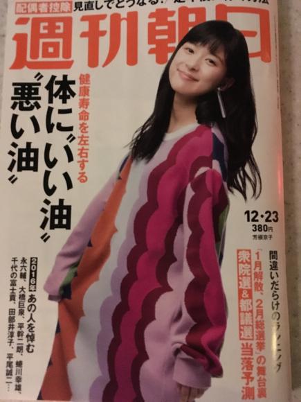 週刊朝日_d0339676_19010796.jpg