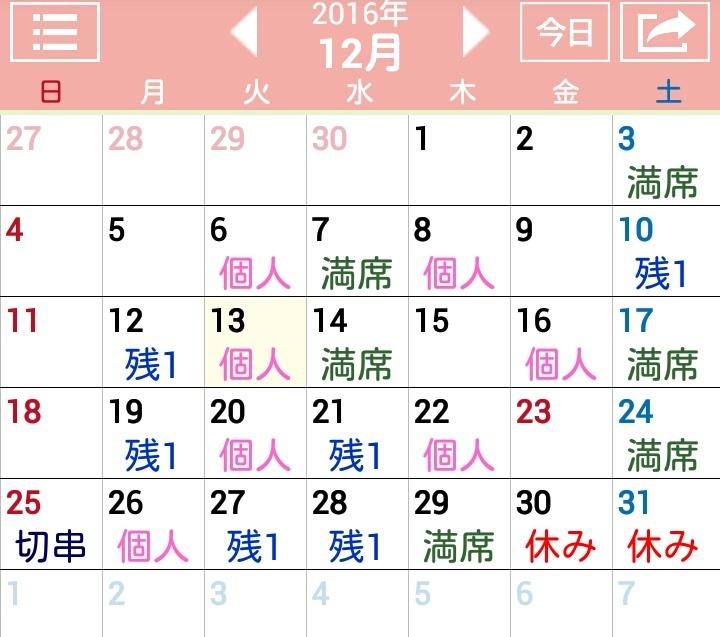 12月の予定☆カレンダー_c0366378_07244564.jpg