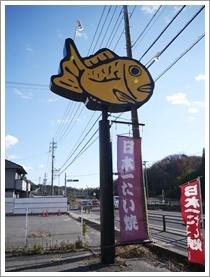 『日本一たい焼』さん_b0142989_171254.jpg
