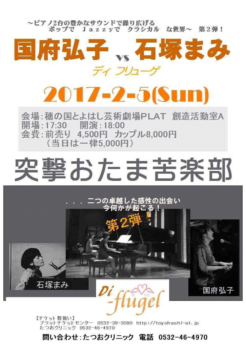 国府弘子 石塚まみ ピアノ・デュオ 第2弾_d0115691_13551139.jpg