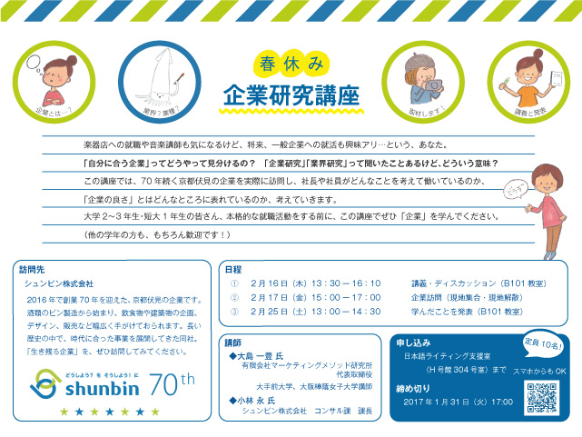 【春休み講座】 「企業」を学んでみませんか?_a0201203_1238361.jpg