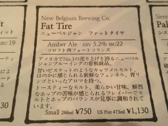 12/13 Brasserie Beer Blvd. (ブラッセリー ビア ブルヴァード) @新橋 _b0042308_20394032.jpg