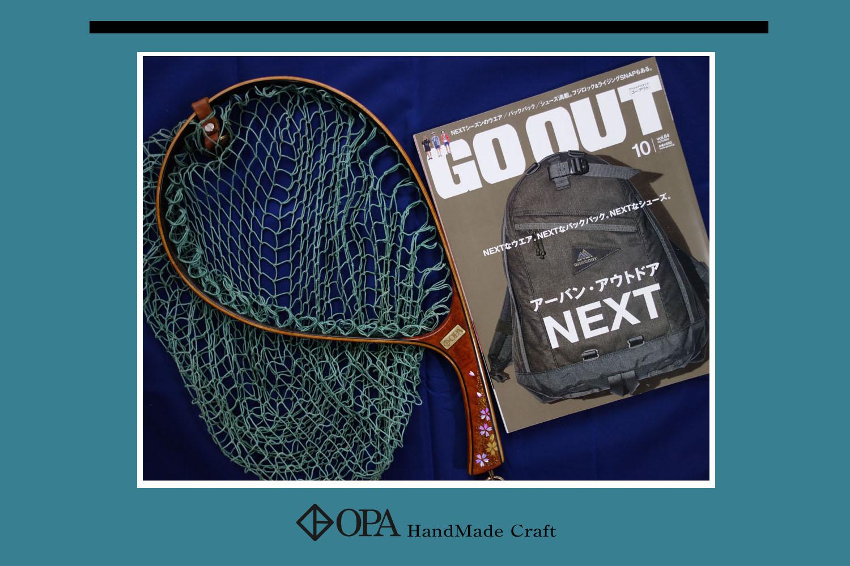夜光貝フィッシングブローチが月刊誌『GOOUT』10月号に掲載されました_c0170924_19602.jpg