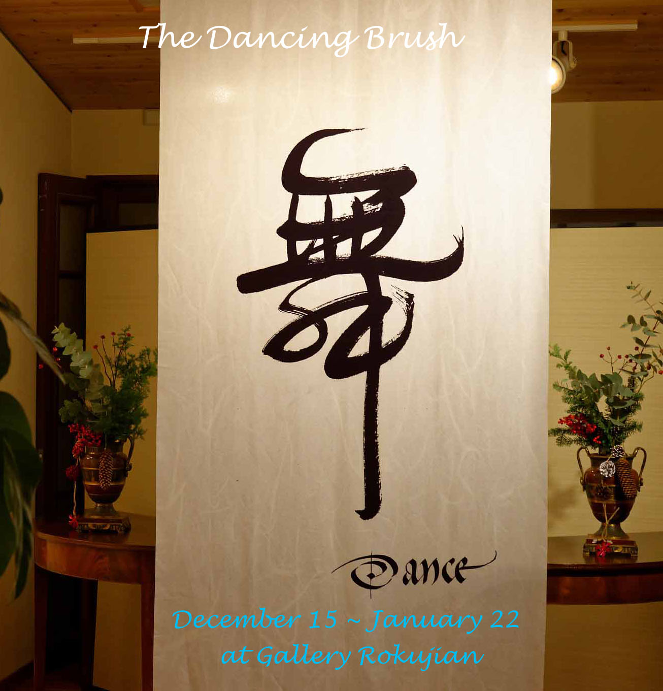 The Dancing Brush 筆の舞_e0247444_174773.jpg