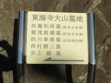 沢庵①(東海寺に眠る人々②)_c0187004_21121018.jpg