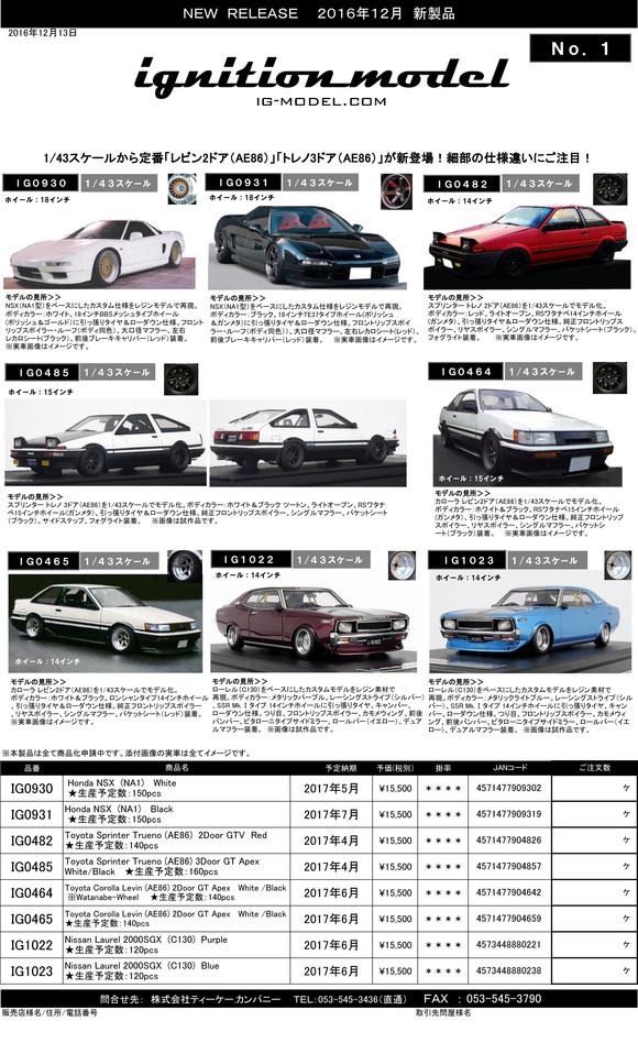 ミニカー新製品情報・予約開始(ignition model)_f0372507_17442382.jpg