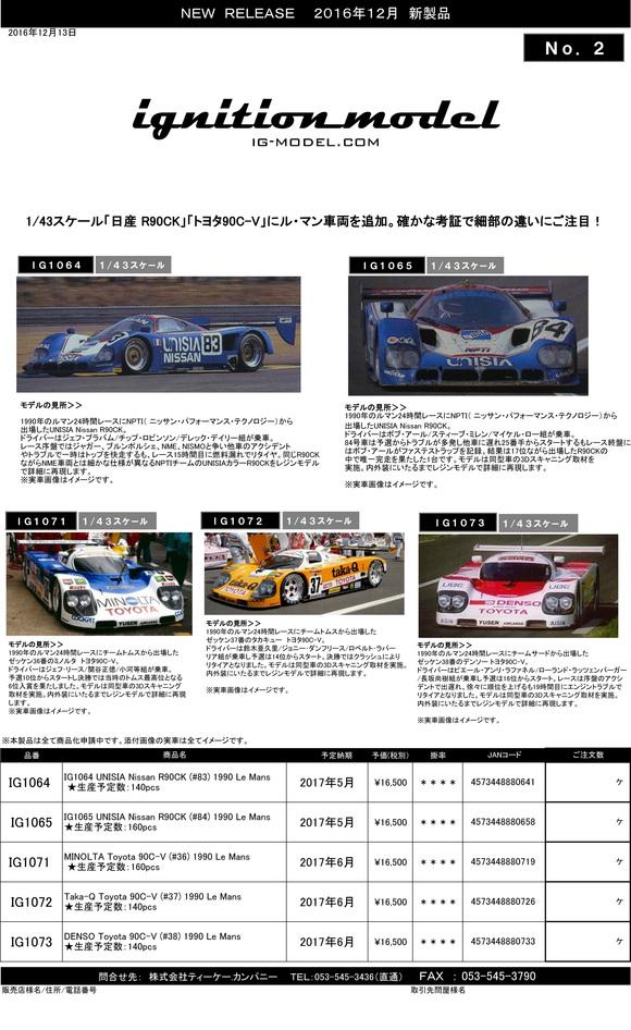 ミニカー新製品情報・予約開始(ignition model)_f0372507_17443483.jpg