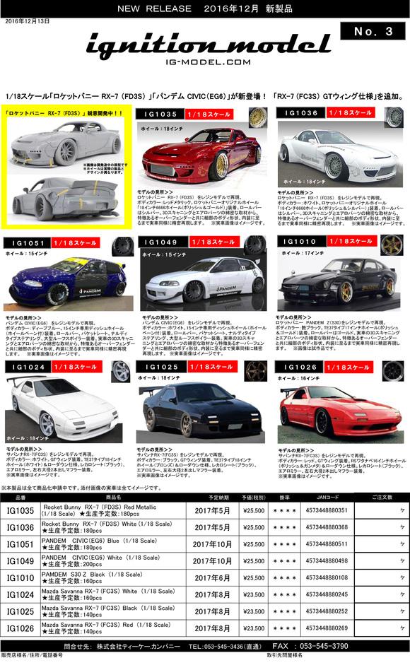 ミニカー新製品情報・予約開始(ignition model)_f0372507_17444861.jpg