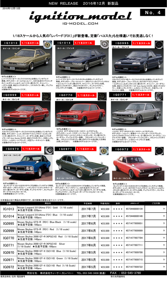 ミニカー新製品情報・予約開始(ignition model)_f0372507_1745089.jpg