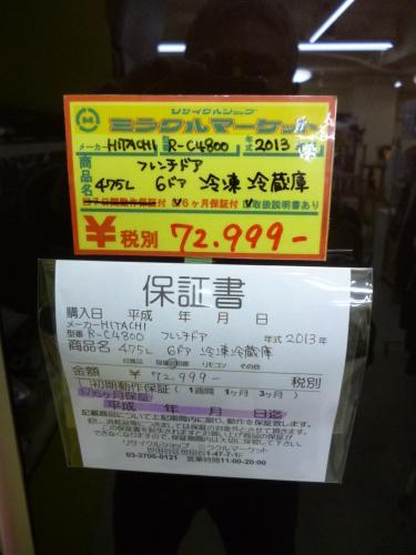 2013年製 日立 475L 6ドア冷凍冷蔵庫 R-C4800_b0368515_08065051.jpg