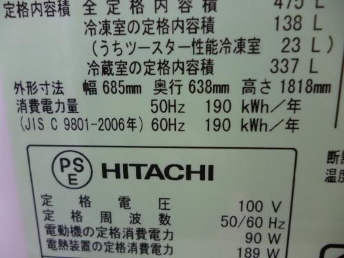 2013年製 日立 475L 6ドア冷凍冷蔵庫 R-C4800_b0368515_08073192.jpg