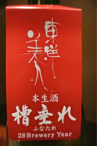 大阪市福島区のやきとり六源です!_d0199623_13012455.jpg