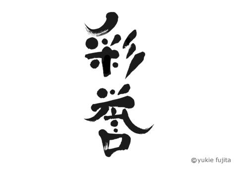 ブランドロゴ : 「彩誉」_c0141944_20282234.jpg
